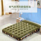 充氣墊 充氣床墊家用雙人氣墊床戶外便攜空氣床 MKS薇薇家飾