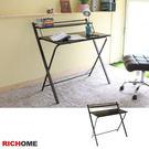 【RICHOME】TA410《折疊式皮面工作桌》電腦桌   學生桌  秘書桌   書桌   和室桌