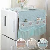 冰箱防塵罩布藝蕾絲冰箱套防塵罩蓋巾簾滾筒式洗衣機蓋布單開門雙開門對開門