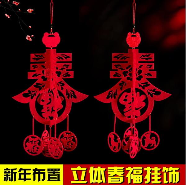 新年裝飾佈置裝飾廠家直銷創意毛氈布製品春節掛件狗年春福字吊墜─預購CH3707