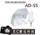 【EC數位】GODOX AD-360 AD-180 閃光燈 AD-S5 摺疊式 透射傘 柔光傘 ADS5 AD360 AD180