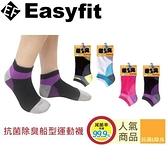 Easyfit 抗菌除臭船型運動襪(22~26cm)【愛買】