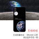 [XS Max 軟殼] 蘋果 iPhone xs max 手機殼 保護套 外殼 地球月球
