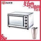 10/1前購買尚朋堂28L專業用烤箱SO-9428S再送冰涼杯