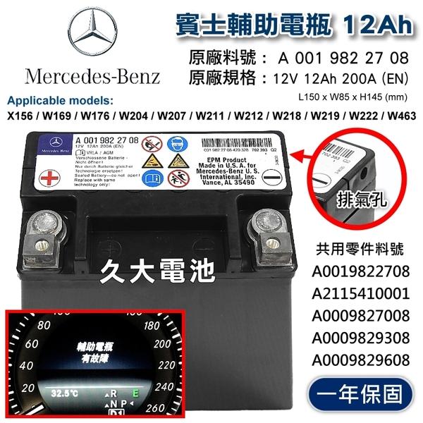 久大電池 賓士 輔助電瓶有故障 12V 12Ah - X156 W169 W176 W204 W207 W211