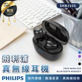 Philips 飛利浦 SHB2505 真無線耳機 無線藍牙耳機 藍牙5.0 無線耳機【TDAA52】#捕夢網