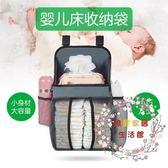 嬰兒床收納袋遊戲床掛袋床頭收納嬰兒床置物架尿布掛袋木床通用 【好康免運】