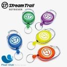 StreamTrail 周邊配件 Retriever / 伸縮鎖匙圈