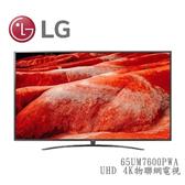 【含基本安裝+舊機回收 結帳再折扣】LG 樂金 UHD 4K物聯網電視 65UM7600PWA