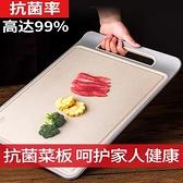 菜板家用防霉抗菌防滑塑料砧板占板水果粘板切菜板廚房案板刀板 「99購物節」
