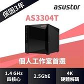 【綠蔭-免運】ASUSTOR華芸AS3304T 4Bay NAS網路儲存伺服器