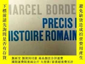 二手書博民逛書店《PRECIS罕見D'HISTOIRE ROMAINE》(羅馬帝國歷史)par Marcel Bordet, 32
