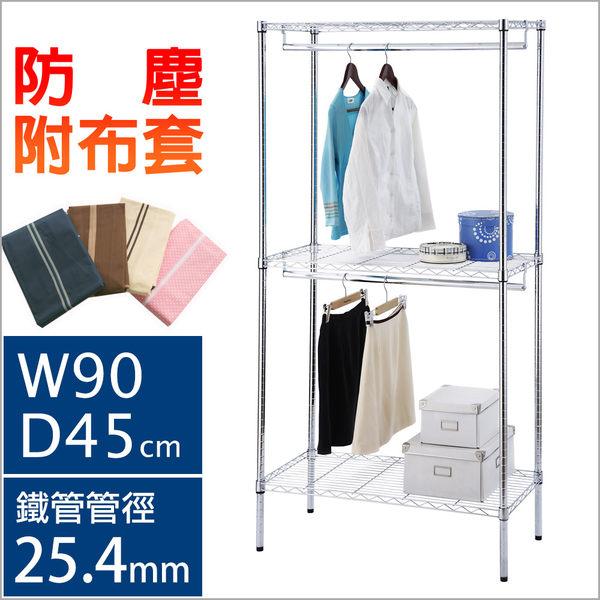 層架 置物架 收納架 衣櫥【J0041】IRON重型鐵力士雙桿衣櫥含布套90X45X180 完美主義ac