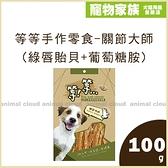 寵物家族-等等手作零食-關節大師 (綠唇貽貝+葡萄糖胺)100g