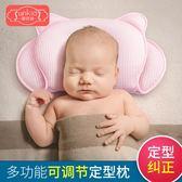 新年好禮 85折 嬰兒定型枕防偏頭寶寶矯正頭型新生兒糾正枕頭夏透氣0度6個月1歲