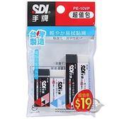 【金玉堂文具】PE-10VP 輕感橡皮擦超值包4入 SDI 手牌