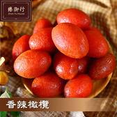 香辣橄欖-蜜餞-300g【臻御行】
