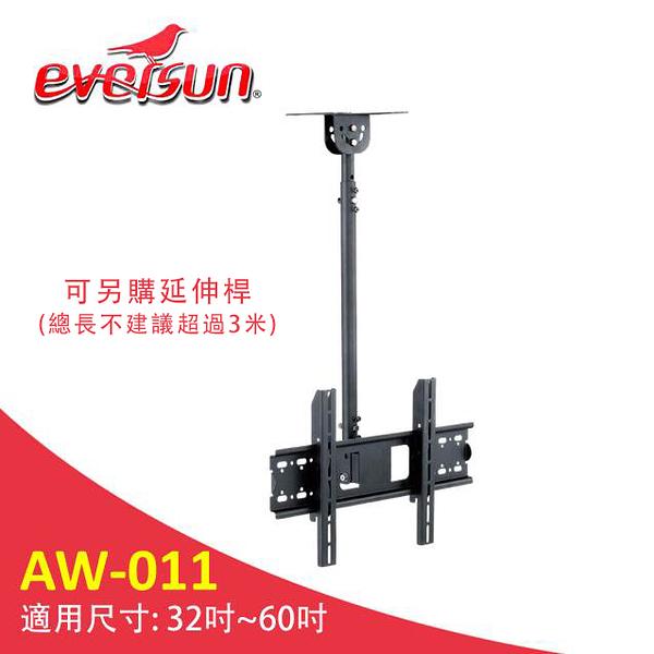 Eversun AW-011/32-60吋 懸吊式掛架