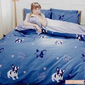 LUST LIVING【法鬥小犬】100%純棉、雙人5尺精梳棉床包/枕套組 (不含被套)、台灣製