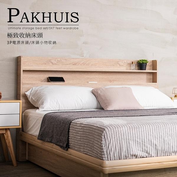 Pakhuis 帕奎伊斯單人加大3.5尺床頭(不含床底)(六色)【obis】
