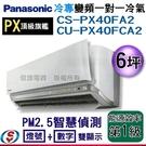【信源】(含標準安裝)6坪nanoeX+G負離子【Panasonic冷專變頻一對一】CS-PX40FA2+CU-PX40FCA2