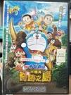 挖寶二手片-B32-正版DVD-動畫【哆啦A夢:大雄與奇跡之島 電影版】-國語發音(直購價)海報是影印