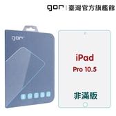 【GOR保護貼】Apple iPad Air3 / Pro 10.5吋 9H鋼化玻璃保護貼 全透明 公司貨 現貨