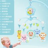 源樂堡 新生嬰兒寶寶床鈴0-1歲3-6-12個月玩具音樂旋轉搖鈴益智【俄羅斯世界杯狂歡節】