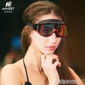 海娜斯頓 泳鏡高清防霧防水大框男女士成人兒童游泳眼鏡
