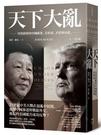 天下大亂:川普政府的中國政策,其形成、矛...