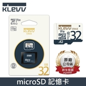 【通殺↘免運+贈SD收納盒】KLEVV 科賦(海力士) 32GB 記憶卡 microSDHC A2 V30 UHS-I U1 附轉卡X1【終身保固】