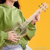 尤克里里 透明尤克里里女初學者兒童男小吉他烏克麗麗23寸ukulele 快速出貨YJT