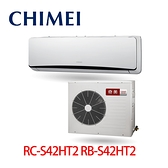 【CHIMEI 奇美】6坪 變頻冷暖分離式冷氣 RC-S42HT2 RB-S42HT2