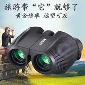 望遠鏡 10X25雙筒望遠鏡高清戶外便攜多層綠膜BAK4手持超清晰微光夜視 雙11全館優惠特價~