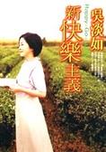 二手書博民逛書店 《新快樂主義》 R2Y ISBN:9576796857│吳淡如