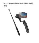 魔爪 MOZA MG33 Mini-MI 手持穩定器 + EP01 延長桿《公司貨》【2020新版】