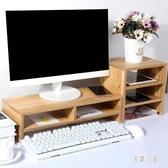 電腦顯示器底座熒幕架 屏幕托架支架 辦公室桌面收納盒置物架 CJ5508『易購3c館』