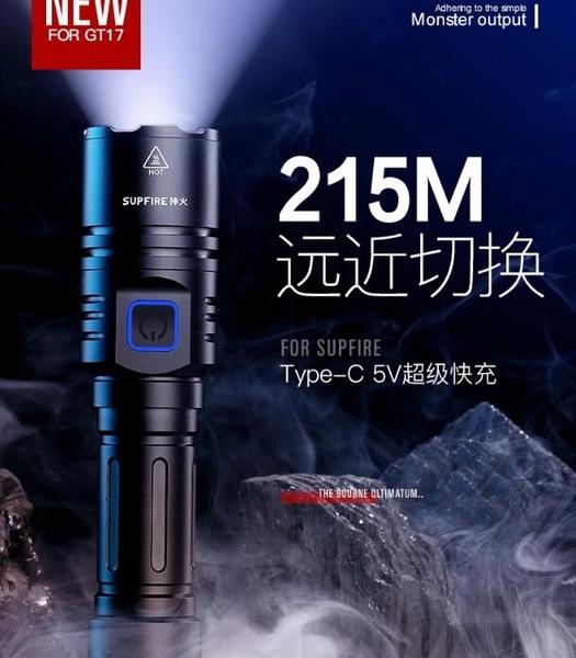Supfire神火GT17強光超亮充電手電筒官方旗艦5000遠射戶外小便攜 3C優購