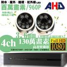 高雄/台南/屏東監視器/百萬畫素960P-AHD/套裝DIY/4ch監視器 /SONY130萬半球攝影機*2支