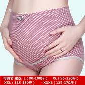 孕婦內褲懷孕期高腰托腹透氣純棉可調節不抗菌短褲頭孕期全棉 QG2046『優童屋』