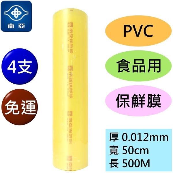 南亞 PVC 保鮮膜 食品用 (12ux50cmx500M) (4支) 免運費