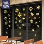 聖誕雪花墻貼紙裝飾商場櫥窗玻璃門貼畫窗貼氣氛場景布置節日自粘  poly girl  ATF