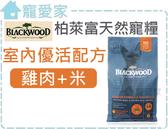 ☆寵愛家☆BLACKWOOD柏萊富室內貓全齡優活配方(雞肉+米)4磅