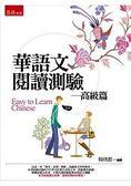 華語文閱讀測驗 高級篇