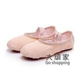 芭蕾鞋 舞蹈鞋兒童女軟底練功鞋幼貓爪免系帶男形體中國舞芭蕾加絨跳舞鞋 6色22-43