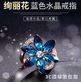 藍色水晶戒指女日韓個性氣質潮人裝飾百搭韓國簡約食指指環飾品PH4682【3C環球數位館】