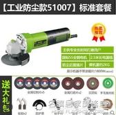 阿虎角磨機手磨機小型打磨手砂輪切割機磨光機多功能工業電動工具 NMS名購居家