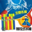 泡綿氣壓水槍 EVA水槍 抽拉式水槍 水炮 海棉水槍 30cm 泳池玩具 海邊玩具(V50-1971)