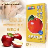 衛生套 情趣用品 樂趣‧螺紋顆粒 (3合1) 蘋果味保險套 12入【562626】