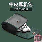 耳機包傳輸線收納包收納盒整理包保護袋耳機便攜保護包【匯美優品】